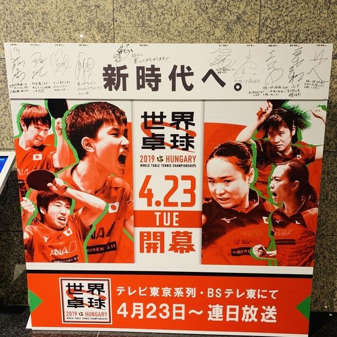 20.世界卓球CM撮影!