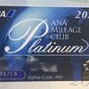 ANA プナチナ事前サービスを受けられるカードが来た!!!
