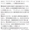 【バカチョンパヨク機関紙】琉球新報っていつから南朝鮮の機関紙になったのwww?【朝鮮丸出し】
