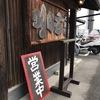 明日香大和店 英龍麺 好印象・・・・