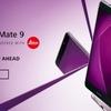 Huaweiが「Mate 9」を発表。狭額縁5.9型のフラッグシップモデル。2016年内発売へ