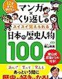 日本の歴史人物100(マンガ×くり返しでスイスイ覚えられる)から角川まんが日本の歴史へ