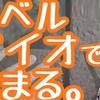 【#夕刻ロベル】最近の切り抜きまとめ【2021年3月】