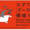 「エドワード・ゴーリーの優雅な秘密」展を見に行きたい。