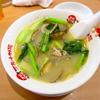 【今週のラーメン915】 太陽のトマト麺 三田店 (東京・三田) アサリパイタン麺