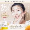 ミツハダ(mitsuhada)の口コミがSNSで話題!その理由を効果を中心に調べてみました