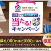 図書券・図書カード60周年記念|図書カードネットギフトが当たる!キャンペーン