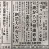 『図解コミュニケーション全集』:広告(26日の日経)と書評(アマゾンに3件)。