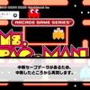 『ARCADE GAME SERIES: Ms.PAC-MAN』プラチナトロフィー獲得
