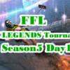 FFL APEX LEGENDS Tournaments Season5・Day1 結果速報&まとめ