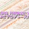 乃木坂46 川後陽菜に学ぶ、自己プロデュース力