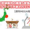 昨日の宮城県沖の震度5度強の地震、あるメルマガで予測されていました