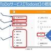 日常の予定管理にToDoサービス【Todoist】活用 Googleカレンダー連携が便利