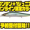 【メガバス】ジャークベイトのオリカラ「ワンテン+1ジュニアオンライン限定カラー」通販予約受付開始!