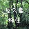 【保存版】屋久島移住・旅行 情報まとめ