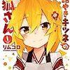 リムコロ『世話やきキツネの仙狐さん』1巻