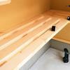【DIY】コスパ最強?2×4で簡単に作る すのこ棚