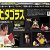 ピタゴラスとマグフォーマーをいろいろ比較してみた ー子どもと遊んで賢くなれる磁石ブロックおもちゃー