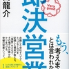 営業のオススメの本「即決営業」を現役トップ営業マンが解説!即決営業をオススメする理由3選!