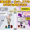 選挙制度の問題点から「支持政党なし」の主張を分析する