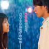 イタズラなキスKiss3-プロポーズ編はhuluフールーで視聴できるか?