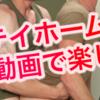 【エロでステイホーム】ゲイ向け動画サイトまとめ【無料だけ】
