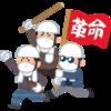 日本共産党を支持する奴らは、せめて党の歴史ぐらいは最低限勉強しろ!