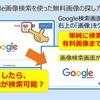 """フリー画像をGoogle画像検索で探す方法を """"図で詳しく"""" 紹介 ~単純に検索してもダメ(著作権侵害にも)"""