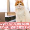 Googleドライブの保存容量と使用データの詳細な内訳を確認する方法(iPhone & Mac)