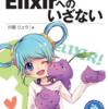 「Elixirへのいざない」商業版の出版について(ウラ話あり)