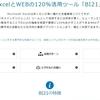 BI21はEXECEL機能をそのまま流用できるBIツール