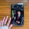 ナイツ塙さんの「言い訳 関東芸人はなぜM-1で勝てないのか?」って本がメチャメチャおもしろい