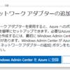 Windows Admin Centerの機能 その3