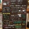松本家次男 vol.4 [居酒屋・広島市中区]