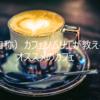 (自称)カフェソムリエが教えるオススメのカフェ