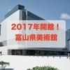 【現代アート】2017年開館!富山県美術館