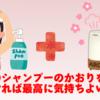 【検証】女の子のシャンプーの香りを拡散させれば最高に気持ちよいのでは?