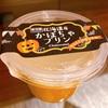 【シャトレーゼ】かぼちゃプリンは濃厚プリン♪