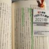 連休の芋蔓式読書