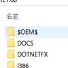 OEM版のWindowsXPのインストールCDの中をみてみる