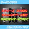 【中級編】KEYENCE製IXシリーズ IX-H2000親機アンプEthernet/IPデータ割付設定方法