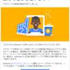 【2018年3月】Google AdSense(グーグルアドセンス)にやっと合格した話【決めてはプライバシーポリシーと問い合わせの設置でした】
