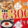 4月金曜土曜は吉野家300円祭り!お得なのは牛丼だけじゃない!