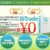 BTC自動トレードシステムBiTrade50,000円が今なら無料キャンペーン実施中!