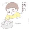 1歳10ヶ月の餃子作り!進化したバシバシ餃子