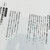 """【新しい本が出るよ~】""""教師崩壊"""" 5つのティーチャーズ・クライシスを解説"""