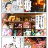 500円で駄菓子が食べ放題!駄菓子バーに行ってきたよルポ漫画【恵比寿】