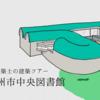 磯崎新が設計した北九州市中央図書館の見どころを現役建築士が解説します