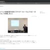 【tocaro】ビズテリアフォーラムで働き方改革についての講演を行った(製品ブログ)