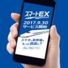 9/30から東海道・山陽新幹線のチケットがネットで買ってSuicaで使えるようになる!